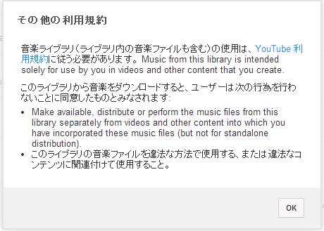 音楽ライブラリ(ライブラリ内の音楽ファイルも含む)の使用は、 YouTube 利用規約に従う必要があります。   このライブラリから音楽をダウンロードすると、 ユーザーは次の行為を行わないことに同意したものとみなされます このライブラリの音楽ファイルを違法な方法で使用する、または違法なコンテンツに関連付けて使用すること