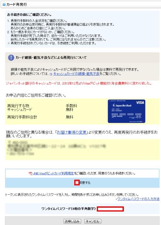 ジャパンネット銀行の法人VISAカードカード申し込み画面と確認画面