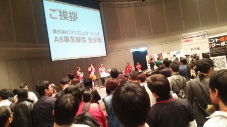 A8コレクション大阪