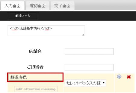 Title部分に都道府県と入力します