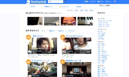 動画_ツイキャス