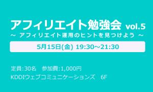 第5回アフィリエイト勉強会は5月15日(金)の夜に開催します