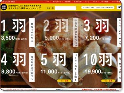 沖縄県産やんばる若鶏の丸焼きお取り寄せ ブエノチキン浦添