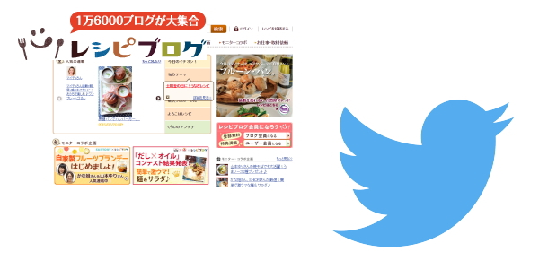 8/5(水) 豪華講師陣!Twitter Japan(ツイッター)様×レシピブログ編集長によるSNSの活用などについて