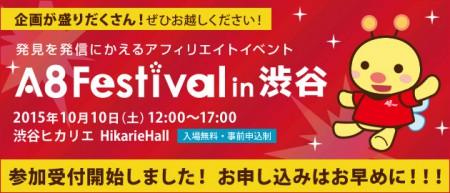 a8festival2015shibuya_630