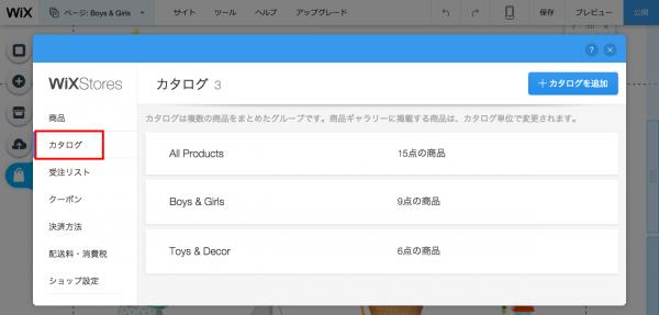 Wix ホームページエディタ