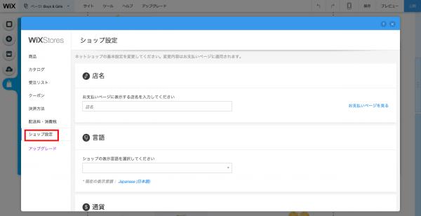 Wix ホームページエディタ6