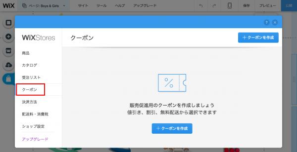 Wix ホームページエディタ3