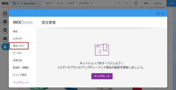 Wix ホームページエディタ2