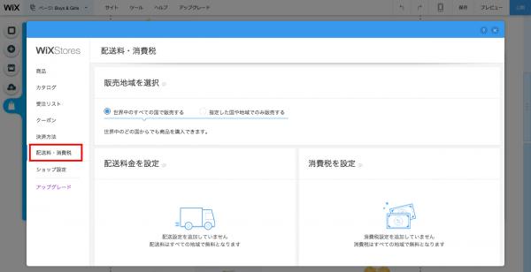 Wix ホームページエディタ5