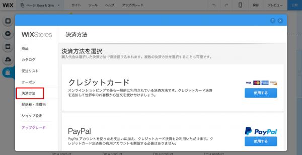 Wix ホームページエディタ4
