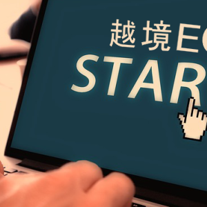 無料の海外向けネットショップのノウハウ動画「ebizアカデミー」目次一覧