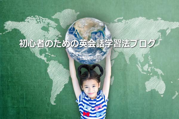 初心者のための英会話学習法ブログをはじめます