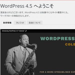 WordPress4.5になって、画面遷移がより少なくなりブロガーには使いやすくなりましたね