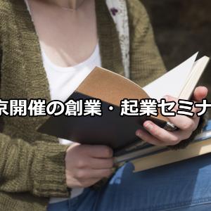 2016年:東京の創業塾、起業塾、起業セミナーまとめ(4団体)