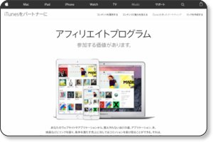 http://www.apple.com/jp/itunes/affiliates/