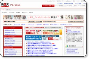 http://affiliate.rakuten.co.jp/