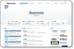 https://www.rentracks.co.jp/