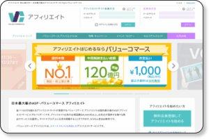 https://www.valuecommerce.ne.jp/