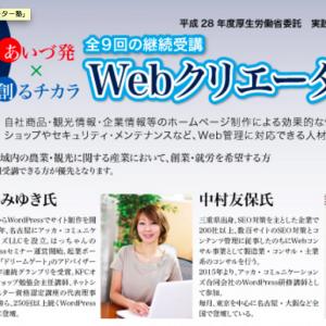 来週から福島の会津でWordPressでサイト作成&ネットショップ「Webクリエーター塾」で講師をします