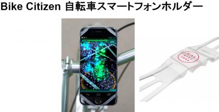 Bike Citizen 自転車スマートフォンホルダー