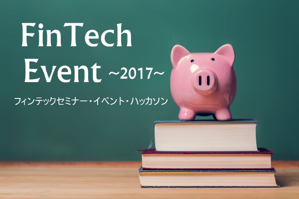2017年開催フィンテックセミナー、イベント、勉強会まとめ