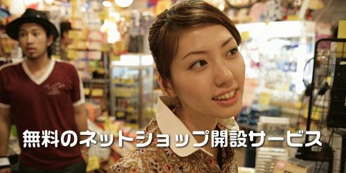 今風の無料ネットショップ開業サービスまとめ(7サイト+α)