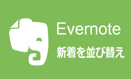Evernoteの更新日(新しいのが上)並び替えの方法