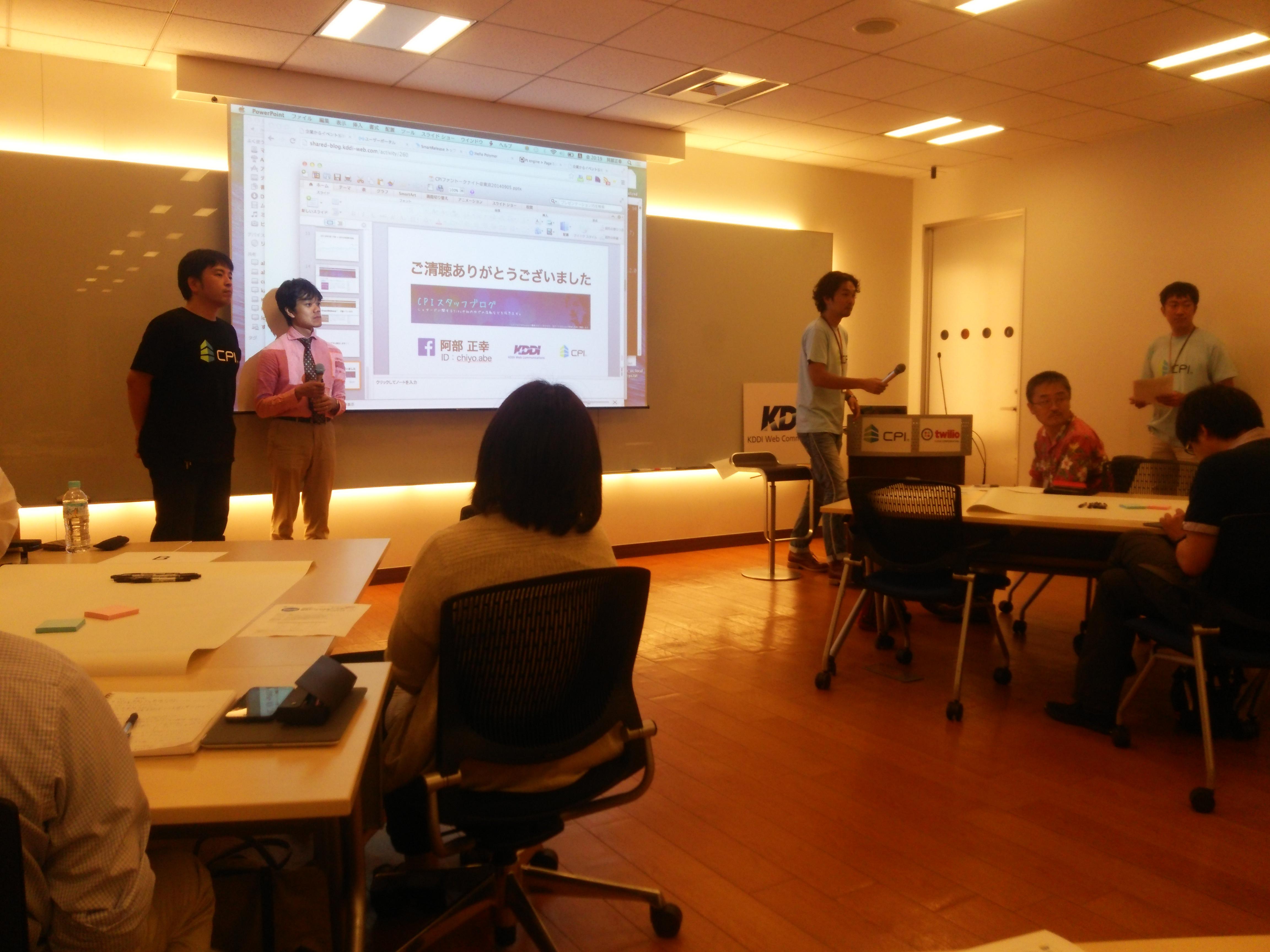 CPIユーザー会のCPI Fan☆トークナイトに参加しました