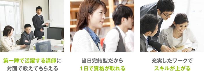 東京開催「ネットショップの資格」ネットショップマスター資格認定講座