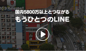LINEで無料でお店・ネットショップの宣伝できる集客ツールの LINE@(ラインアット)