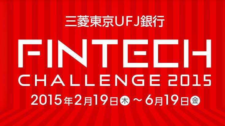Fintech Challenge 2015の決勝戦のデモデイに参加、三菱東京UFJ銀行主催のフィンテックのコンテスト