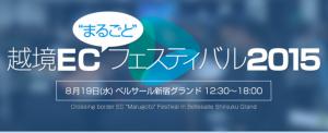 8/19越境ECフェスティバル2015のセミナー・セッションリスト