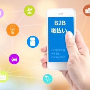 B2Bの後払い決済サービスのまとめ(7社+α)比較