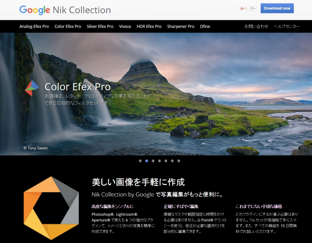 人気の画像編集ソフト「Nik Collection」が無料化、Mac、Windows7、Windows8対応インストール方法