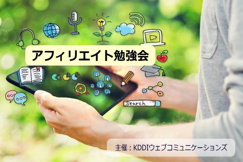 3/25(金)KDDIウェブコムさんで商品レビュー記事を書くワークショップ開催
