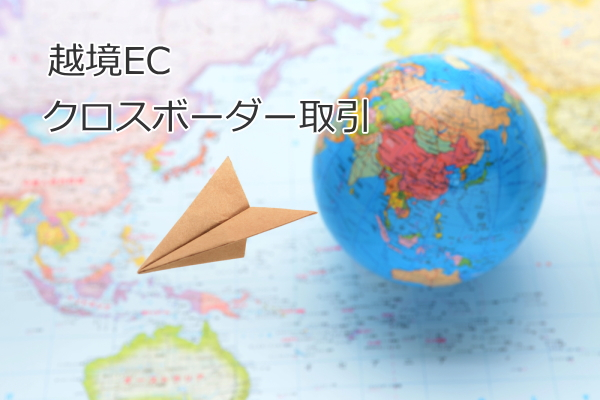 越境ECのポテンシャル・可能性について