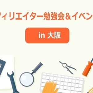 大阪でのアフィリエイト勉強会(A8ネット&CPI)まとめて
