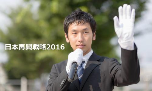 日本再興戦略2016について:日本経済再生本部の設置