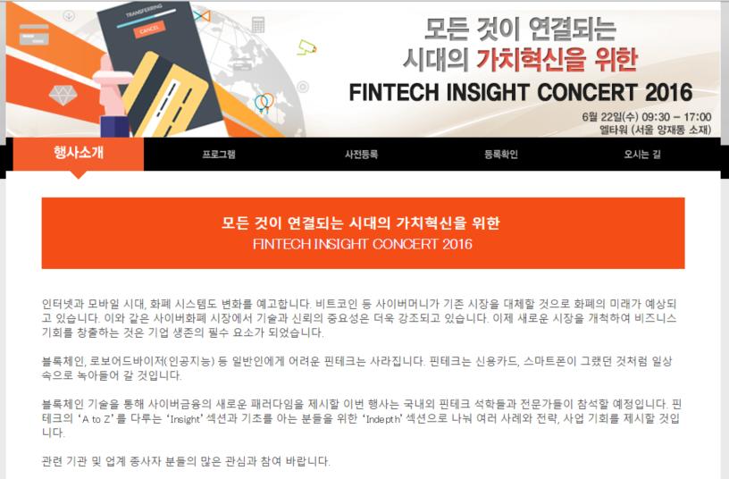 明日から韓国フィンテック(FinTech)イベント視察&ブロックチェーン活用の日本最新動向の基調講演