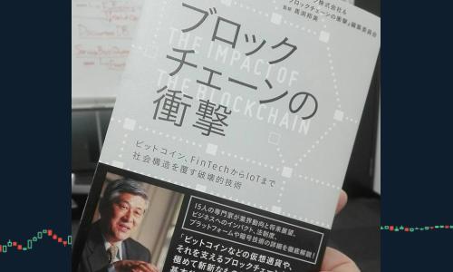 ブロックチェーンのおすすめ書籍・本の紹介