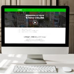 無料の集客ツールのLINE@(ラインアット)店舗だけでなくネットショップやサイトにも利用できます