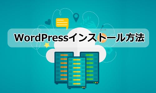 WordPressインストール方法:人気サーバー毎のインスールまとめ