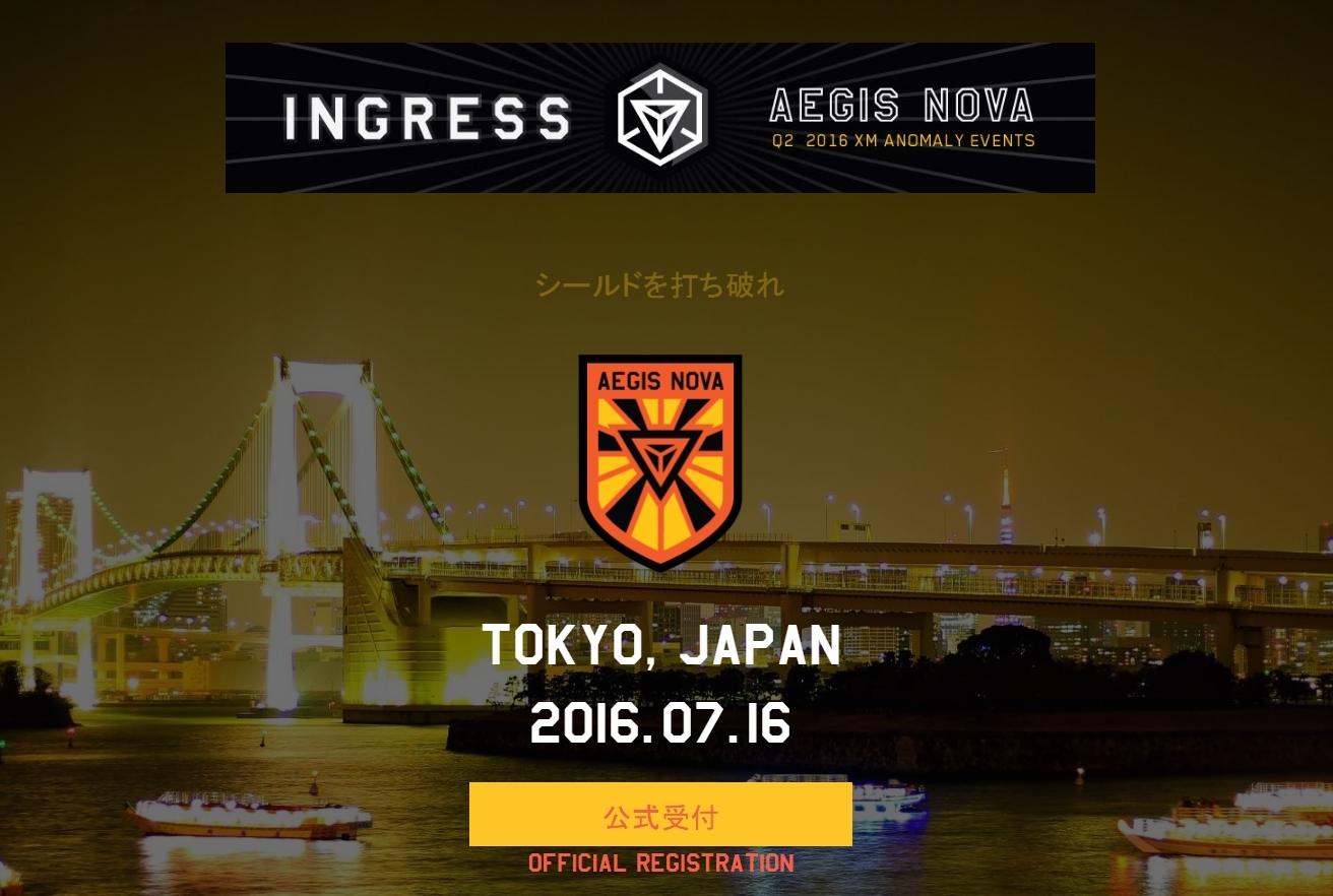 イングレスのイベント:東京お台場に行ってきます!AegisNova Anomaly