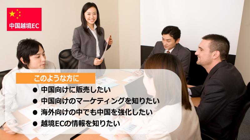 8/22(月)越境ECセミナー、中国向けネットショップ、集客などの1,000円セミナー残り5席です