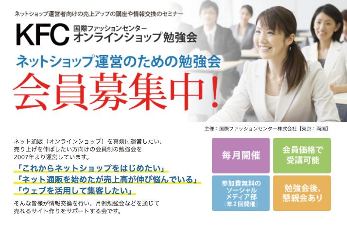 5/24(水)【無料】KFCオンラインショップ勉強会10周年記念パネルディスカッション開催します