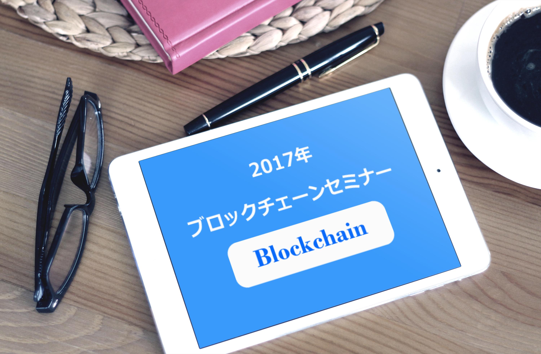 ブロックチェーンセミナー・勉強会・ハッカソン2017年開催分