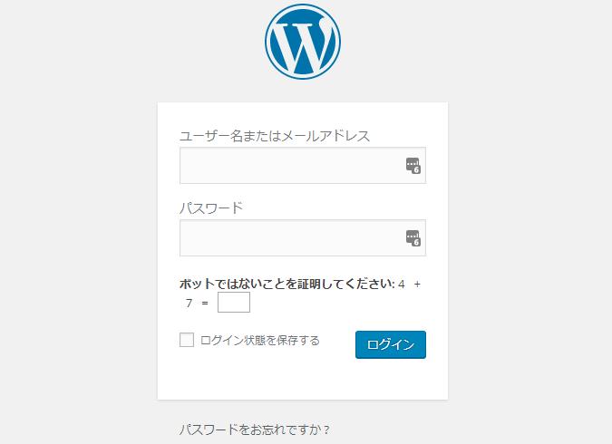 ボットではないことを証明してくださいの直した方、自分のWordPressサイトによくボット扱いされます
