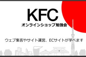 8/9(水)【増席決定】今すぐできる中小企業のためのソーシャルメディア、ウェブ活用講座