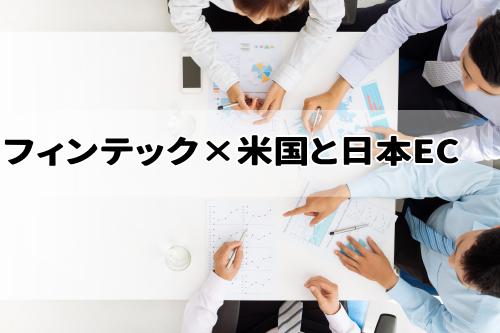 8/18(金) 登壇します!フィンテックECで考える米国と日本EC×ブロックチェーン